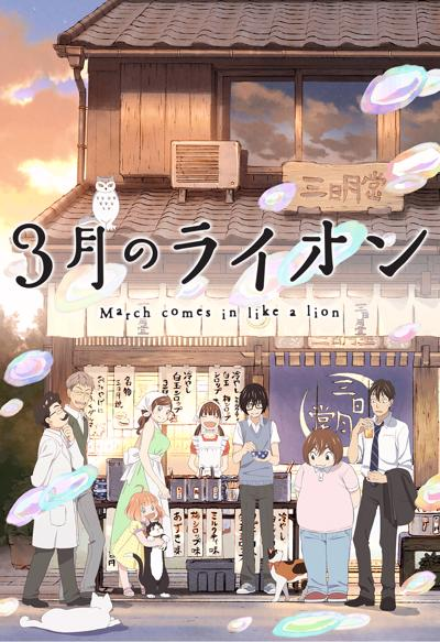 March comes in like a lion S2 (OmU.)