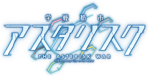 The Asterisk War  (OmU.)